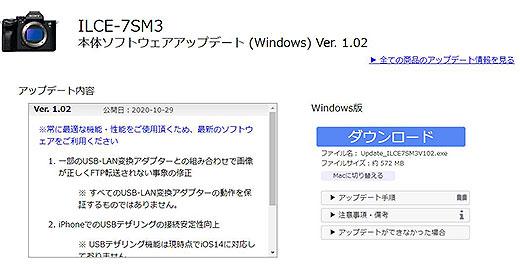 『α7S3』本体ソフトウェアアップデートで正しくFTP転送されない事象の修正・ iPhoneでのUSBテザリングの接続安定性向上