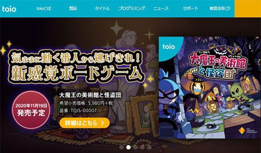 ロボットトイ『toio』にロボットを使った新感覚ボードゲーム『大魔王の美術館と怪盗団』が登場!先行予約開始!