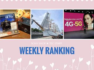 【ランキング】注目度UP!10/10~10/16までの1週間で人気を集めた記事TOP7