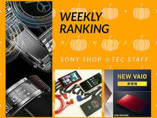 【ランキング】注目度UP!9/26~10/2までの1週間で人気を集めた記事TOP7