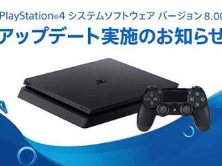 PS4システムソフトウェア『バージョン8.00』アップデートでパーティーとメッセージ機能の変更や新しいアバターの追加