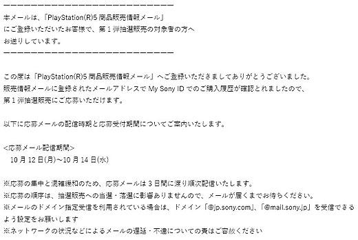 ソニーストア PlayStation 5 抽選応募は10月12日(月)から