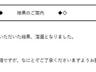 ソニーストア『PlayStation 5』当落メールが配信されました