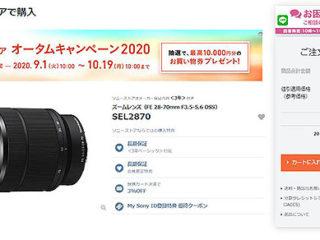 【プライスダウン】28mmから70mmまでをカバーするフルサイズ標準レンズ『SEL2870』が値下がりました!