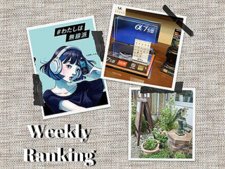 【ランキング】注目度UP!10/3~10/9までの1週間で人気を集めた記事TOP7