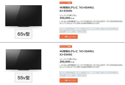 ブラビア 有機 el 【比較】有機EL、4K・8K液晶テレビ買うならどれ?LG、ビエラ、ブラビア...