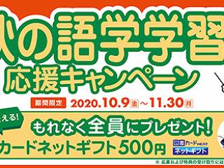 図書カードネットギフト500円分がもれなく貰える!ソニーストア『語学学習応援キャンペーン』のご案内