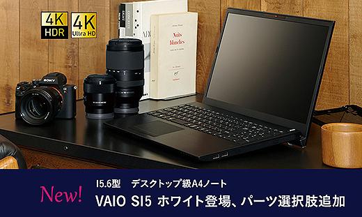 VAIO S15『新色ホワイト』&『4K HDR ディスプレイ』の受注開始!11月9日までの期間限定で割引価格で購入可能!