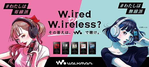 wired_or_wireless_01