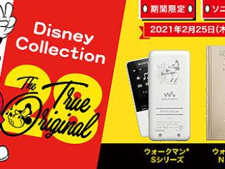【締切間近】ウォークマンやヘッドホン、スピーカーにディズニーキャラクターを刻印!『Disney Collection』ご注文は2月25日まで