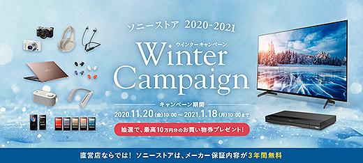 今年の冬はトリプルでお得!最高10万円分のお買い物券が当たるソニーストア『2020-2021 ウィンターキャンペーン』のご案内