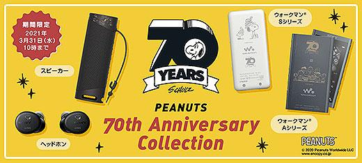 【期間限定】ウォークマンやワイヤレスイヤホンに『PEANUTS 70周年記念』刻印モデルが新登場!