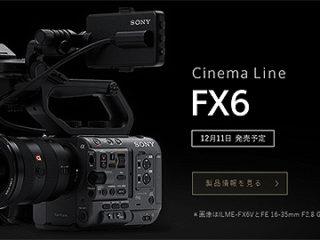 【Cinema Line新製品】フルサイズ裏面照射型イメージセンサー搭載、コンパクトなレンズ交換式映像制作用カメラ『FX6』発表!