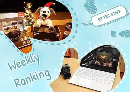 【ランキング】注目度UP!11/21~11/27までの1週間で人気を集めた記事TOP7