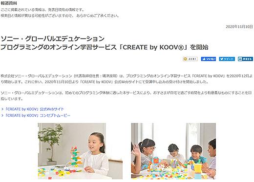 ソニー・グローバルエデュケーションがプログラミングのオンライン学習サービス『CREATE by KOOV』を開始