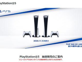 ソニーストア PlayStation 5 抽選販売 第2弾結果メール配信スタート 今回も当選結果アンケートをお願いします