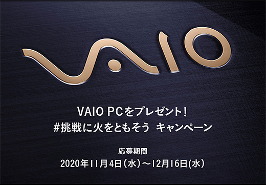 "VAIO PCをプレゼント!自分の""挑戦""をハッシュタグ【#挑戦に火をともそう】を付けてTwitterに投稿しよう!"