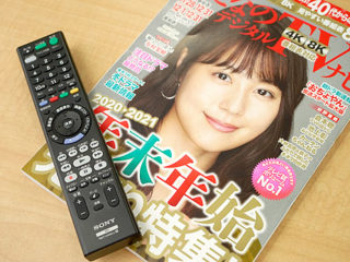 雑誌『おとなのデジタルTVナビ 年末年始先取り特集号』で4Kエアチェック