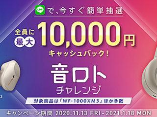 【締切間近】最大1万円が当たるSONYの『音ロト』が1月18日で終了!終了前にとりあえずチャレンジしてみよう!