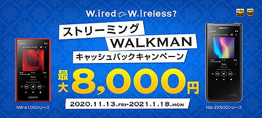 新型ウォークマンが最大8,000円キャッシュバック!『ストリーミングWALKMANキャッシュバックキャンペーン』開始!