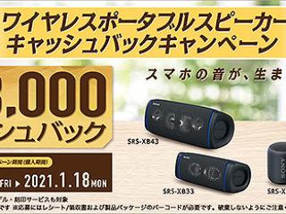 【締切間近】最大3,000円お得!『ワイヤレスポータブルスピーカー キャッシュバックキャンペーン』は1月18日まで