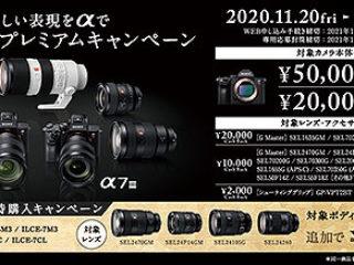 【締切間近】α7SIII、α7C購入者も必見!最大5万円キャッシュバック!『αミラーレス プレミアムキャンペーン』は1月11日まで!