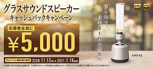 【締切間近】グラスサウンドスピーカー 『LSPX-S2』5,000円キャッシュバックは1月18日まで