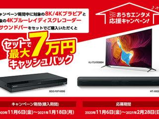 【締切間近】4K/8KテレビやBDレコーダーなどのセット購入で最大7万円キャッシュバック!『おうちエンタメ応援キャンペーン』は1月18日まで