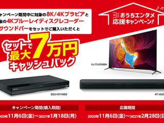 8k ソニー 85型で200万円! ソニーのチューナー内蔵8K液晶テレビ「BRAVIA