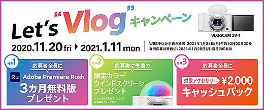 """【締切間近】VLOGCAM『ZV-1』や対象アクセサリーの購入で3つのお得な特典をGET!『Let's """"Vlog""""キャンペーン』は1月11日まで"""