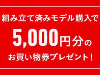 【25日10時まで!】VAIO組み立て済みモデル購入でお買い物券5,000円分プレゼント