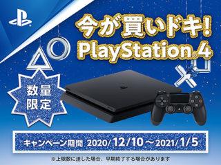 【なくなり次第終了!】ソニーストアてplaystation 4が通常販売価格から5,000円OFF!数量限定なのでお早めに