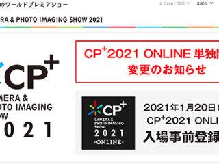『CP+2021 ONLINE 単独開催へ変更のお知らせ』掲載。 2021年1月20日(水)よりオンラインの入場事前登録開始!