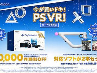 【今が買いドキ!】PS VR本体やシューティングコントローラーなどお得な商品が数量限定で登場!