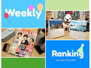 【ランキング】注目度UP!12/12~12/18までの1週間で人気を集めた記事TOP7
