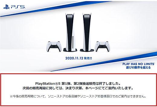 ソニーストア『PS5』抽選販売結果アンケート発表と、ソニーストアでの販売再開について