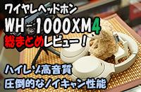 WH 1000XM4
