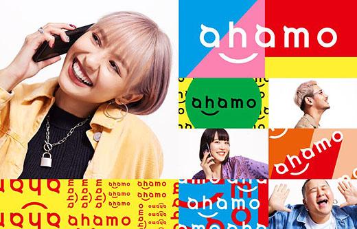ahamo_01