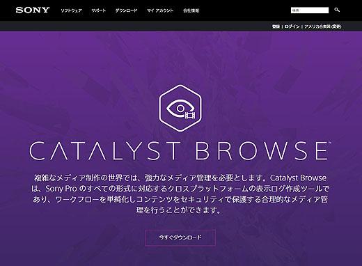 『Catalyst Browse』アップデートでα7S3、α7Cの動画を後から手振れ補正可能に