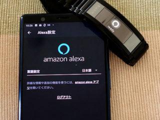 【Tips】『wena 3』の音声操作「Alexa(アレクサ)」が使えないときの対処法 と、プロトレックをヘッド装着した話