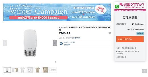 【再受注開始】暑い日も寒い日も快適に!着るクーラー『REON POCKET』がソニーストアにて販売再開!