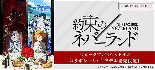 ウォークマン&ヘッドホン×『約束のネバーランド』コラボレーションモデル 発売決定!メール登録受付中!
