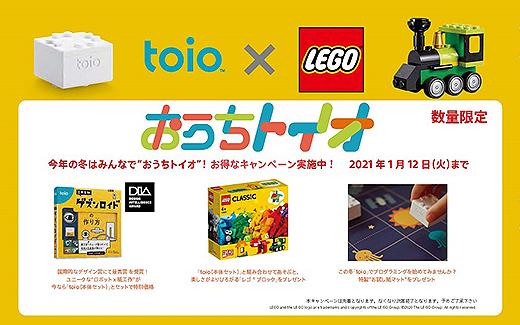 【1月12日まで】お値段据え置きで「工作生物 ゲズンロイド」とLEGOが付属!「おうちトイオ!」数量限定キャンペーン
