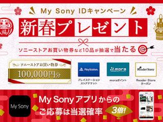 最大10万円が抽選で当たる!My Sony ID『2021年 新春プレゼントキャンペーン』のご案内