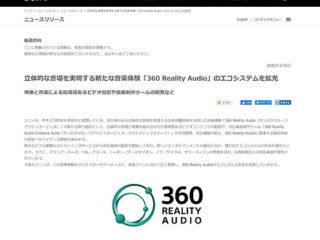 360 Reality Audioで新型スピーカー『SRS-RA5000/RA3000』発売を予告