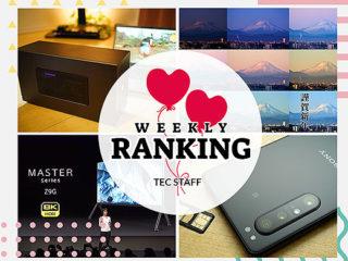 【ランキング】注目度UP!1/2~1/8までの1週間で人気を集めた記事TOP7