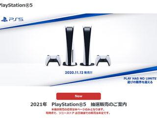 ソニーストアにて2021年初の『PlayStation 5』抽選販売のお知らせが掲載!