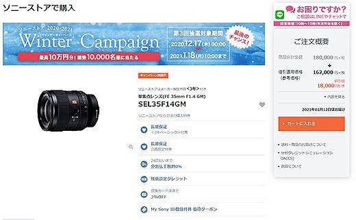 【先行予約開始】焦点距離35mm、開放F値1.4のフルサイズ大口径広角単焦点Gマスターレンズ『SEL35F14GM』販売開始!お得に購入する方法