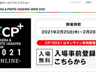 カメラ&写真ショー『CP+ 2021』入場事前登録の受付開始