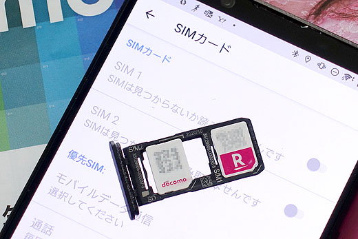 【Tips】ソニーストアのSIMフリースマートフォン『Xperia 1 II』のデュアルSIM切り替えの話